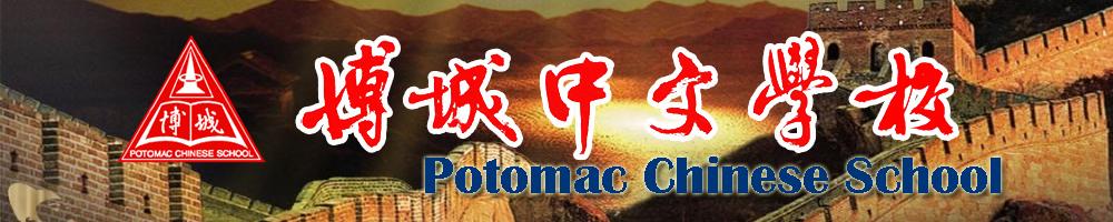 博城中文学校Potomac Chinese School